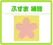 桜・イチョウ・もみじシール