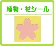 植物・花シール