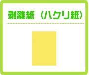 剥離紙(ハクリ紙)
