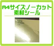 A4サイズノーカット素材シール